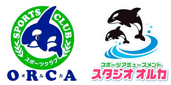 地域スポーツ研究所/スポーツクラブ・オルカ